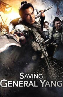 نجات ژنرال یانگ