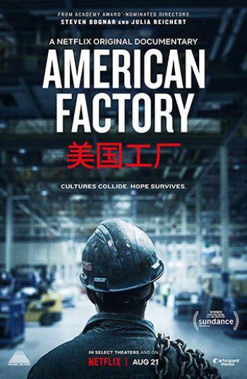 کارخانه آمریکایی
