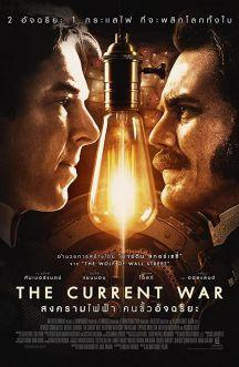 جنگ جریان: برش کارگردان